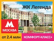 Акция! «Простая арифметика» Скидки до 17% «Легенда» – ЖК комфорт-класса!